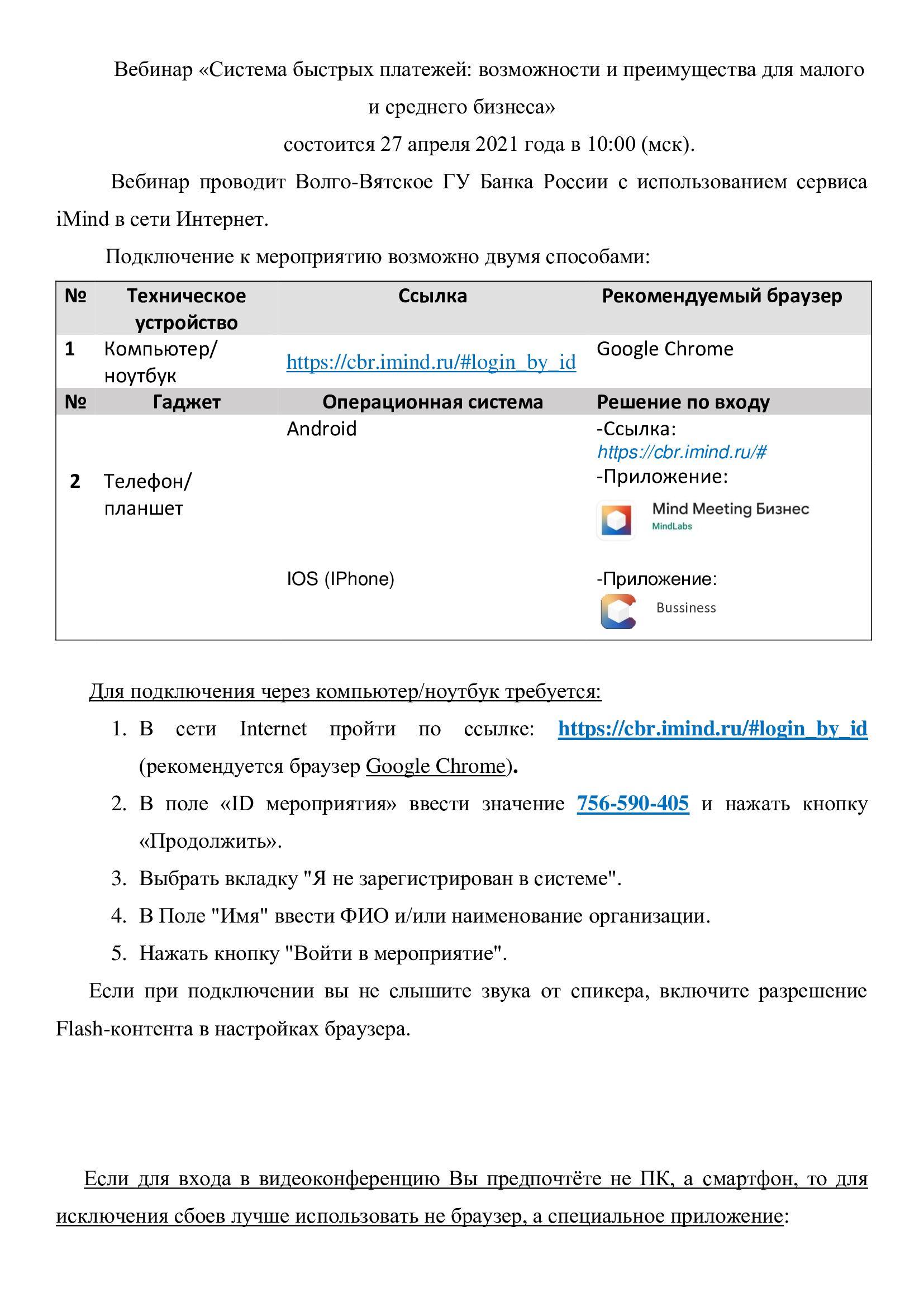 Порядок подключения к вебинару